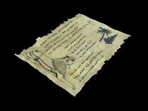 papyrus treasure 3ds