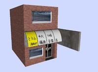 Initial D Tofu Shop (Ver. 1)