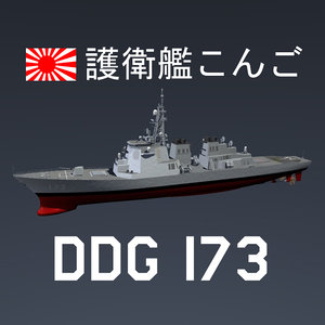 kongo class destroyer ddg 3d model