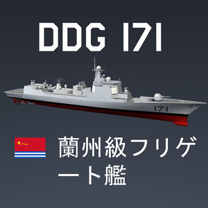 type 052c destroyer warship 3d model