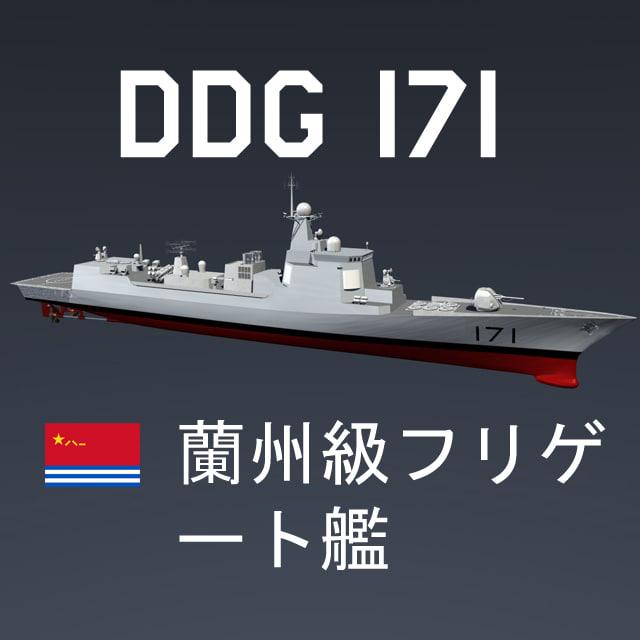 type 052c destroyer warship 3d model