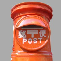 Japanese Traditional Post