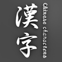 3d model chinese character sample