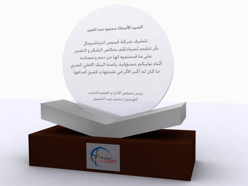 trophy award 3d max