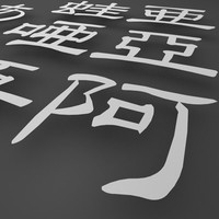 3d model chinese character