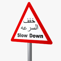 3D arabic road sign model