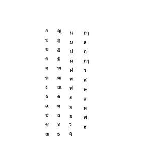 thai alphabet set1 cg 3D