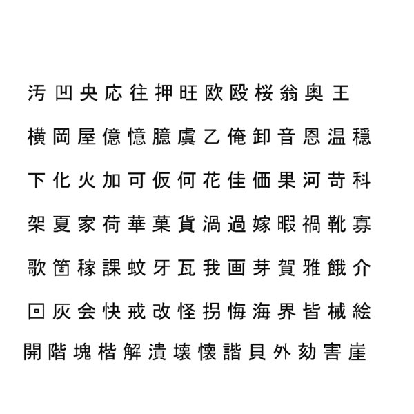 3D common chinese characters set2