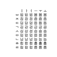 3D model korean alphabet set2 cg