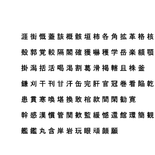 3D common chinese characters set3