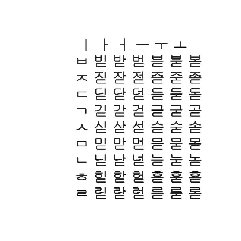 Korean Alphabet Set4 Cg 3D