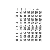 korean alphabet set4 cg 3D