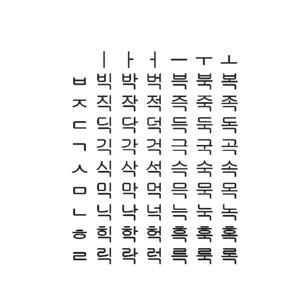 3D korean alphabet set5 cg