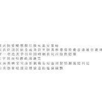 common chinese characters ms 3D model