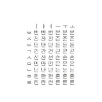 3D korean alphabet set8 cg