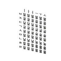 3D korean alphabet set9 cg model