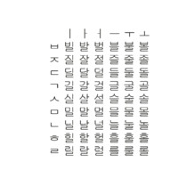 korean alphabet set10 cg 3D model