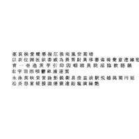 3D model chinese characters1 ms pmincho