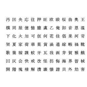 3D chinese ms mincho set2