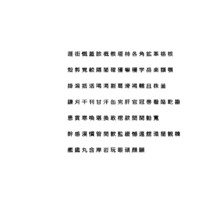 3D chinese meiryo font set3