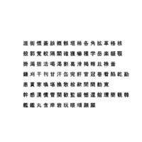 3D chinese ms pgothic font model