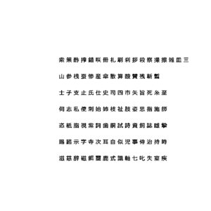 3D chinese meiryo font set8