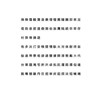 3D chinese meiryo font set13