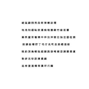 3D chinese meiryo font set14 model