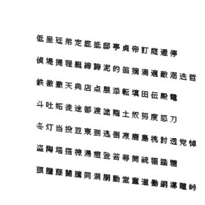3D chinese meiryo font set15