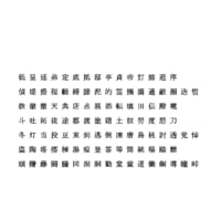 3D chinese ms mincho font