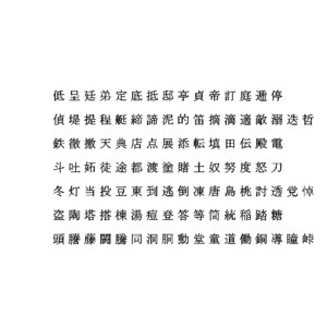 3D model chinese ms pmincho font