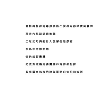 3D chinese meiryo font set16