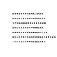 chinese meiryo font set17 3D