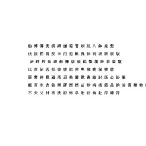 chinese ms mincho font 3D model
