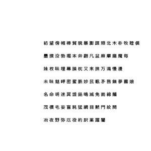 3D chinese meiryo font set19