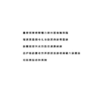 3D chinese meiryo font set21
