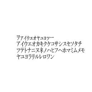 3D katakana ms pmincho font