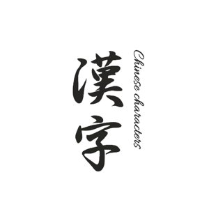 3D kanji chinese character sample model