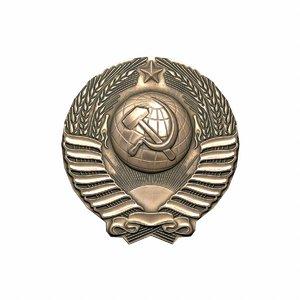 3D emblem ussr