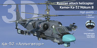 russian attack helicopter ka-52 3D model