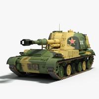 max chinese type 83