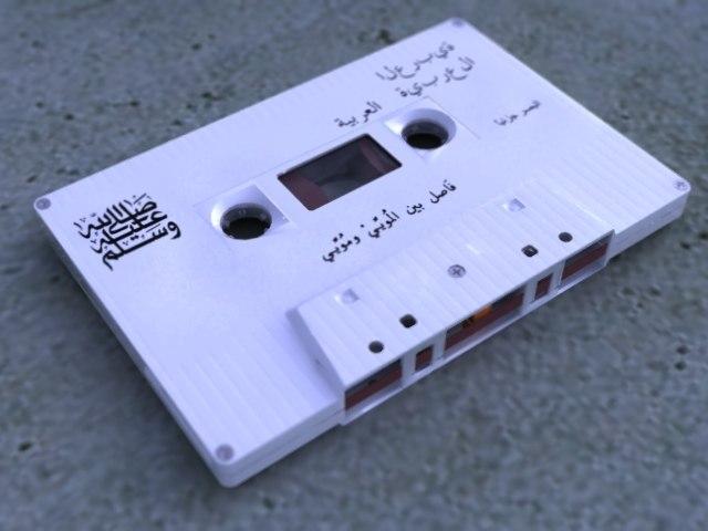 ma cassette tape