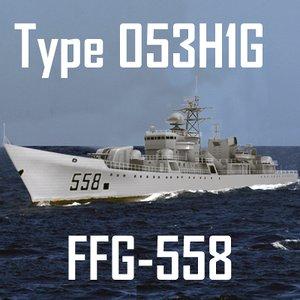 3d type 053h1g jianghu-v class