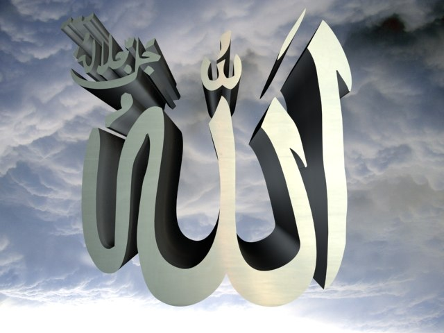My Name 3d Wallpapers: Allah Shape 3d Model