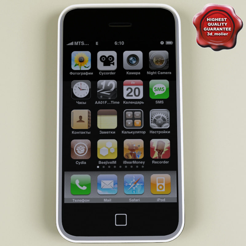 3d max iphone 2g