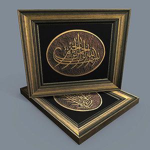 islamic calligraphy framed 3d model