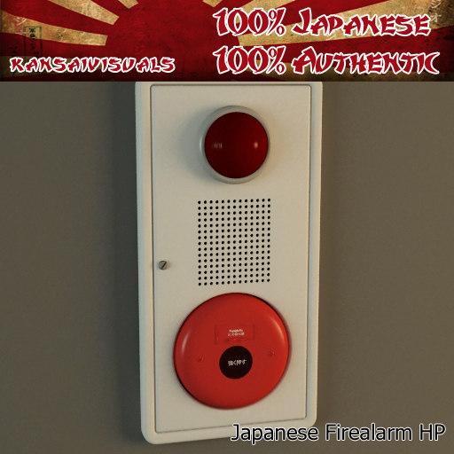 japanese firealarm 3ds