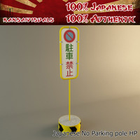 Japan 100% Authentic NoParking Sign