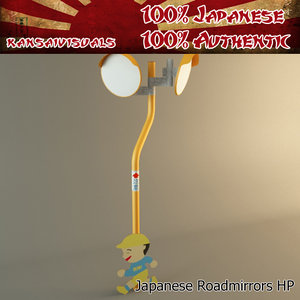 3ds max japanese roadmirrors