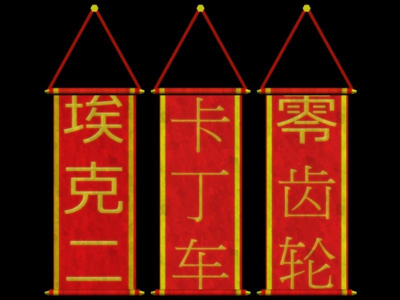 chinese banner 3d max